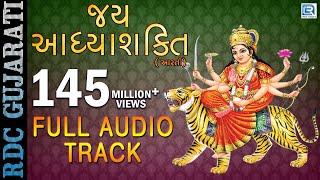 Jai Adhyashakti | Ambe Maa Aarti | Ratansinh Vaghela, Damyanti Barot | Gujarati Devotional Songs thumbnail
