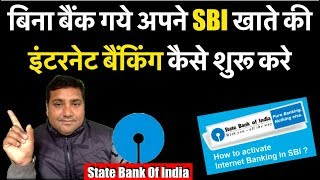 State Bank Of India Net Banking Procudure II How To Register SBI Net Banking Online In HIndi