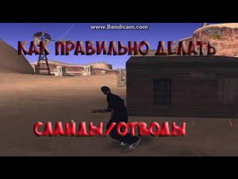 SAMP - КАК ДЕЛАТЬ СЛАЙДЫ/ОТВОДЫ