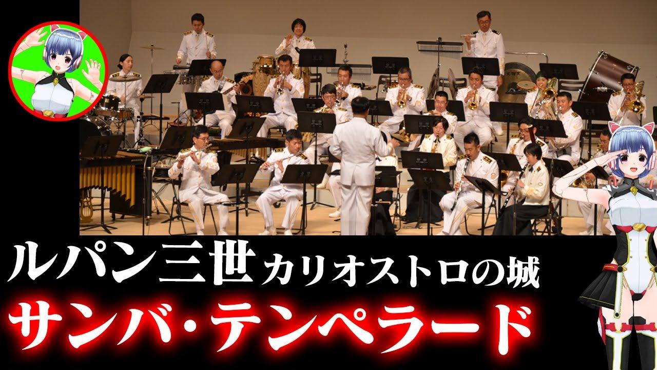 海上自衛隊横須賀音楽隊映画『ルパン三世カリオストロの城』サンバ・テンペラードふれあいコンサート2017