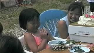 [8mm 캠코더]19990728 배네골 생일 축하
