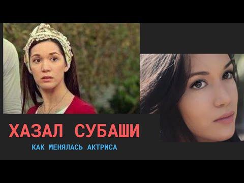 Хазал Субаши/Hazal Subaşi - как менялась актриса в своих сериалах