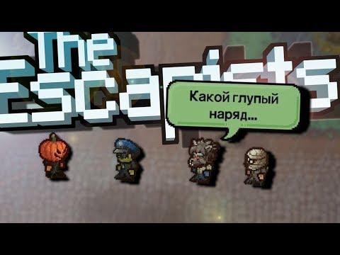 ЕЩЕ ОДИН ПОБЕГ THE ESCAPISTS 2 - Wicked Ward |