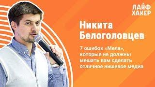 Смотреть Никита Белоголовцев - Как сделать крутое нишевое медиа. Стачка 18 онлайн