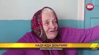 Репортаж из деревни Кокощицы Слонимского района (2018)
