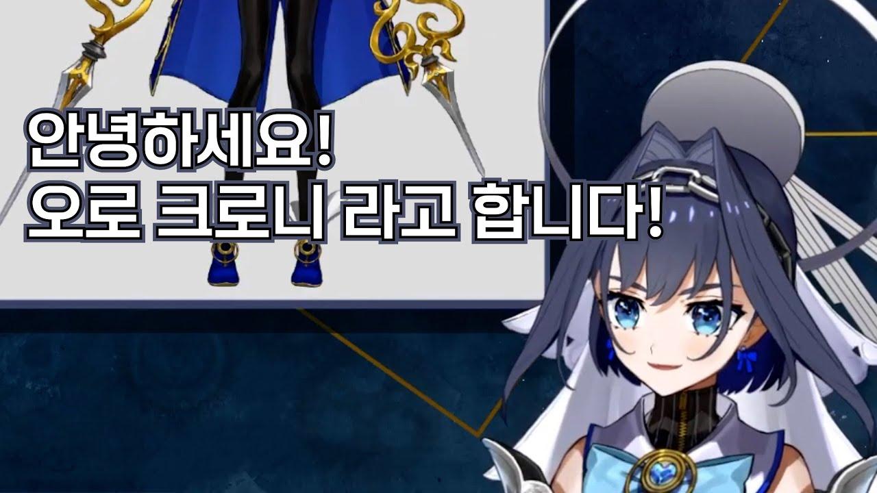 [오로 크로니] 목소리 치트키 + 한국어 치트키