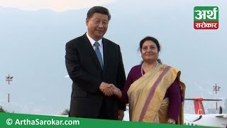 Chinese president xi jinping visit to Nepal- Exclusive Welcome footage