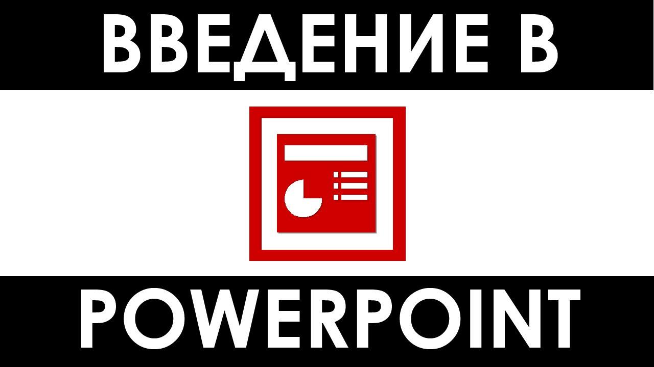 Power Point #1 — программа для презентаций Microsoft ...