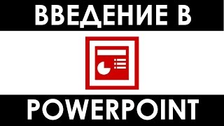 Power Point #1 — программа для презентаций Microsoft Office