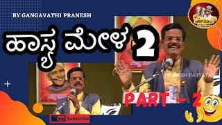 GANGAVATHI PRANESH HAASYA MANORANJANE - PART 2 || ಹಾಸ್ಯಮೇಳದಲ್ಲಿ ಗಂಗಾವತಿ ಪ್ರಾಣೇಶ್