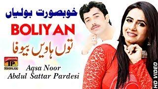 Tu Haven Bewafa | Abdul Sattar Pardesi | Aqsa Noor | Latest Punjabi And Saraiki Song