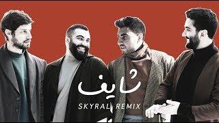 Adonis - Shayef (Skyral Remix, 2019) أدونيس - شايف