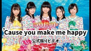 つりビット9thシングル『1010~とと~』カップリング曲『'Cause you make ...