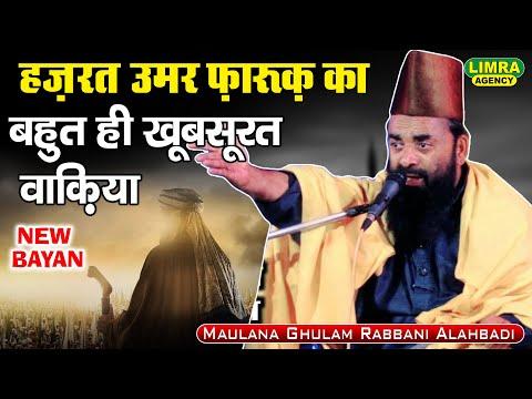 Maulana Ghulam Rabbani Alahbadi Part 2,12 April 2018 Nepal HD India