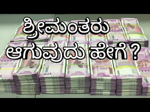 How to become Rich | Rich Dad Poor Dad | Kannada | ಕನ್ನಡ | Motivation | ಶ್ರೀ ಮಂತರು ಆಗುವು ಹೇಗೆ ?