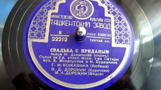 Свадьба с приданым (пьеса, автор Николай Дьяконов) - Московский театр сатиры - 1950