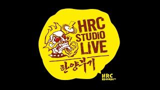 플라잉독 - 한양부기 [HRCtv LIVE] Flyin…