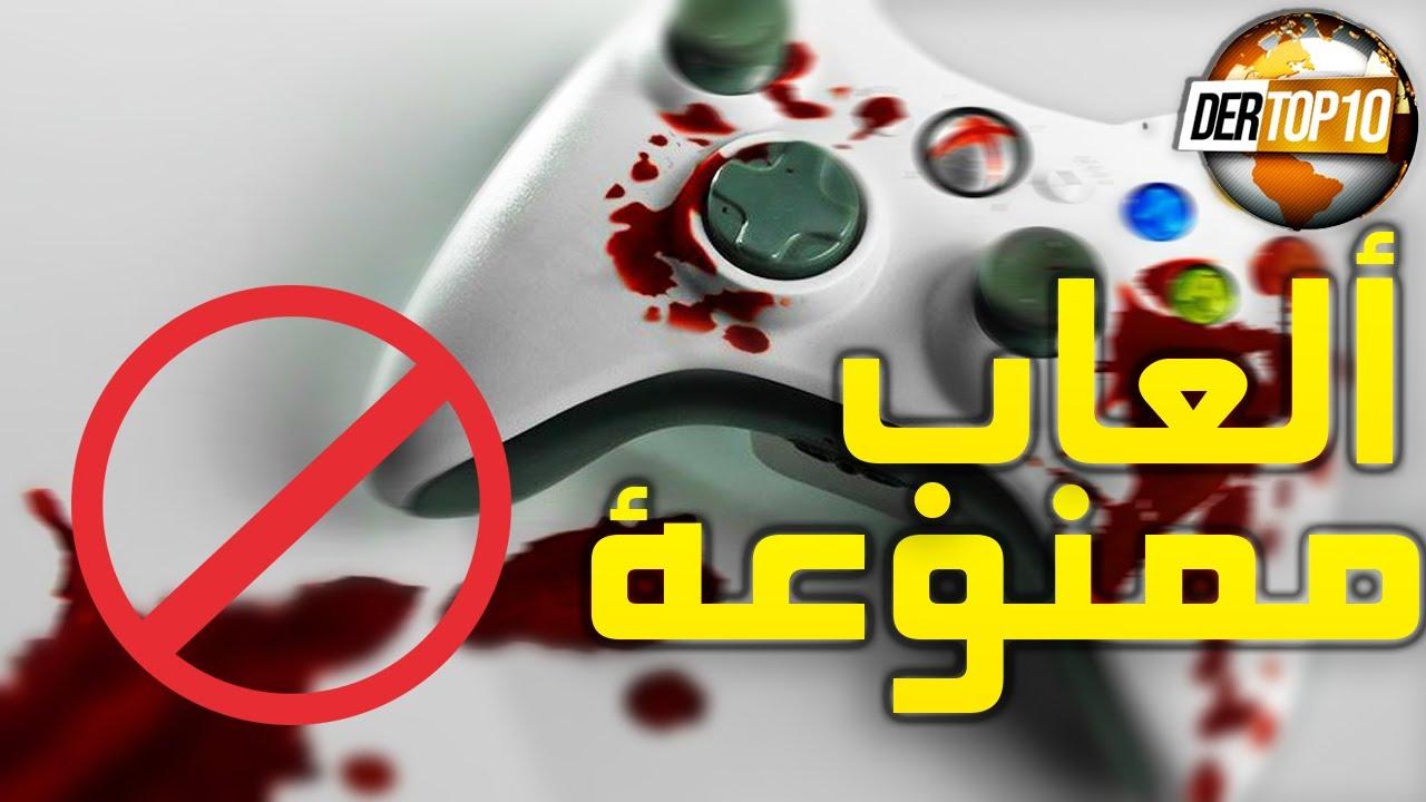 ألعاب ممنوعة في الإمارات والسعودية - سببت ب٤٧ حالة إنتحار