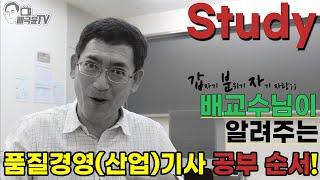 품질 박사 배극윤 교수님이 알려주는 품질경영(산업)기사…