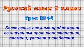 Русский язык 9 класс (Урок№44 - Бессоюзные сложные предложения со значением противопоставления.)