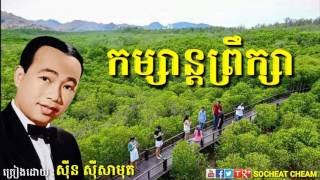 កម្សាន្តព្រឹក្សា (បាសាក់ ) - Komsan Preuksa - Sinn Sisamouth - Khmer Oldies Song