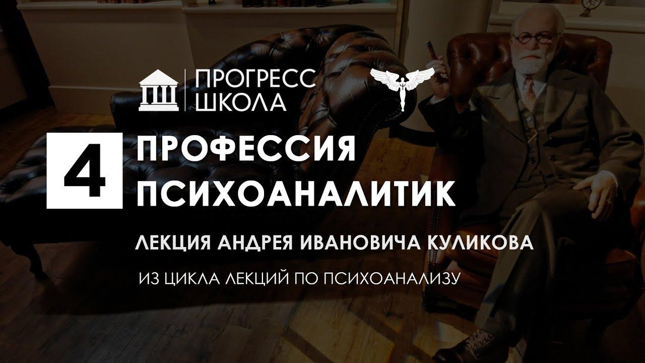 Андрей Куликов — Профессия психоаналитик