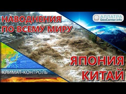 Наводнения, штормы по всему миру. Япония, Китай, США, Кения, Россия.  Климатические изменения 106
