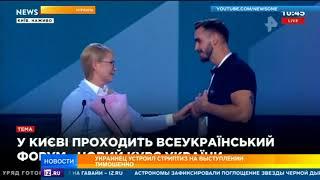 Украинец устроил стриптиз на выступлении Тимошенко