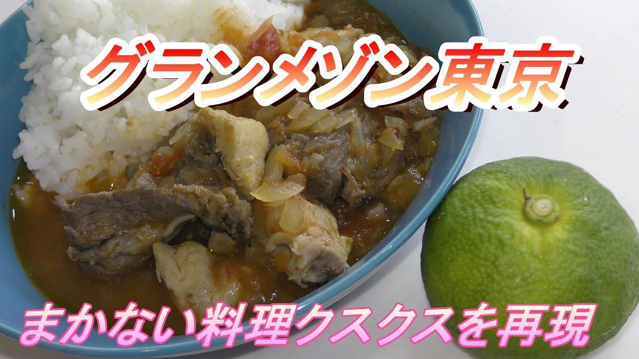 【グランメゾン東京】木村拓哉と沢村一樹思い出のまかない料理「クスクス」のレシピ。おじいちゃんが再現してみた。