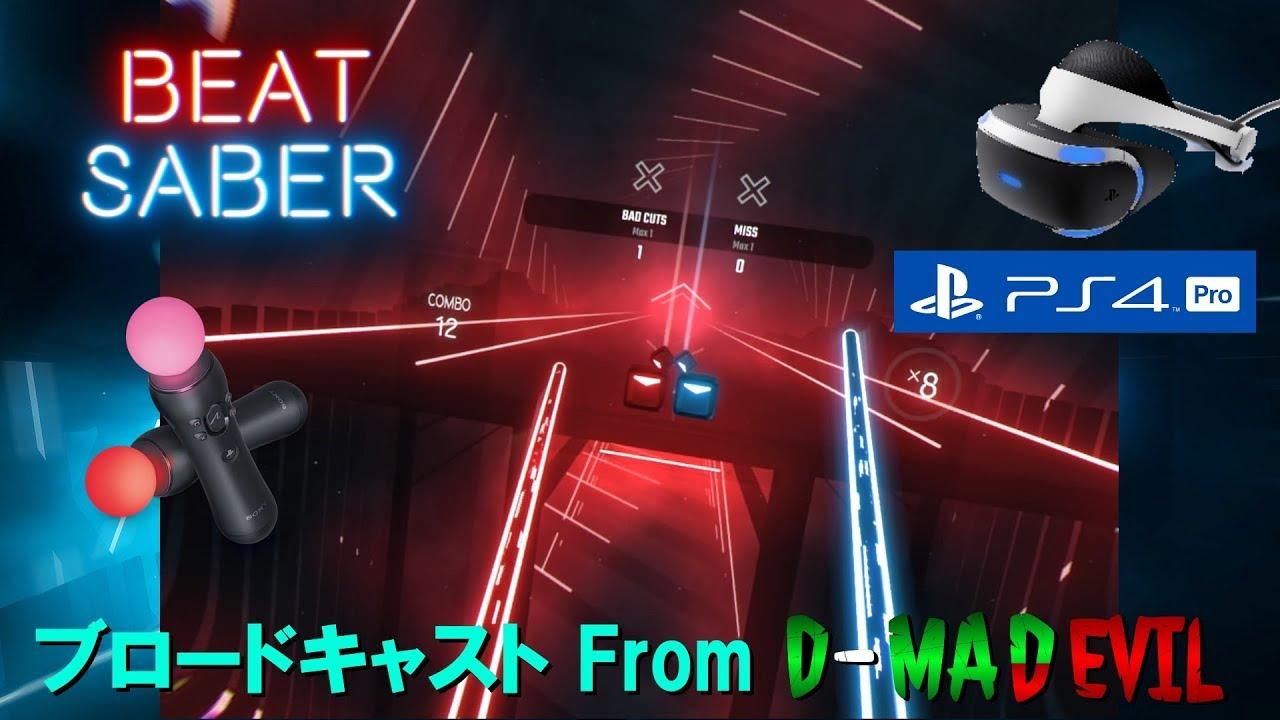Beat Saber!! v1.10.0の曲追加方法など | きまま ...