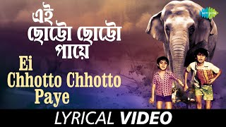 Ei Chhotto Chhotto Paye with lyrics | Arati Mukherjee | Pratima Banerjee | Heere Manik | HD Song