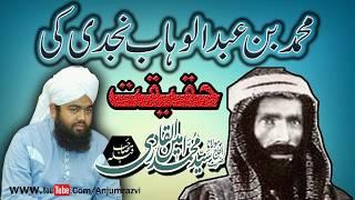 Gambar cover Abdul Wahab Najdi Ki Haqeeqat By Maulana Sayyed Aminul Qadri Qibla