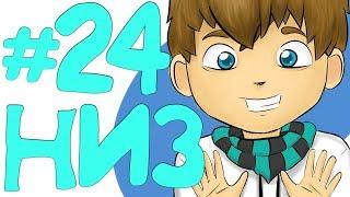 Lp. Эпоха Приключений #24 ГЛАЗАСТАЯ ВОДА