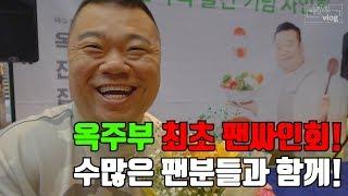 #79[VLOG]옥주부요리책 진짜쉬운집밥레시피 영풍문고 팬사인회