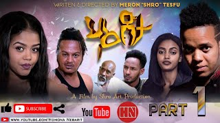 HDMONA - Part 1 -  ሃፈጽታ ብ መሮን ተስፉ (ሽሮ) Hafetsta by Meron Tesfu (Shiro) - New Eritrean Film 2020