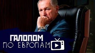 Богатейшие чиновники России, Женская глупость // Галопом по Европам #59