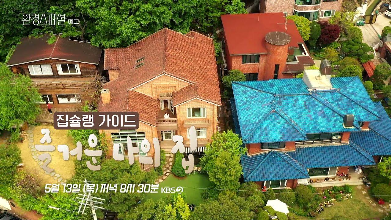 [예고] 집슐랭 가이드 | 환경스페셜 2021년 5월 13일(목) 저녁 8시 30분 KBS 2TV