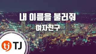 [TJ노래방] 내이름을불러줘(Say My Name) - 여자친구(GFRIEND) / TJ Karaoke