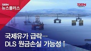 국제유가 급락…DLS 원금손실 가능성↑
