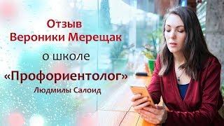 Отзыв Вероники Мерещак о школе Профориентолог Людмилы Салоид