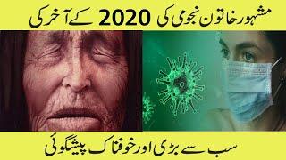 Baba Vanga Prediction 2020 / Baba Vanga Prediction About Europe / Roshanabad Tv