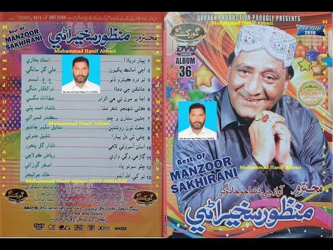 Garhe waghy wari jana (Manzoor Sakhirani Album 36)