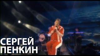 Сергей Пенкин -  Не спеши терять (Live @ Crocus City Hall)
