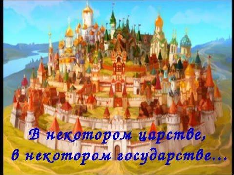 Мультфильм в некотором царстве в некотором государстве