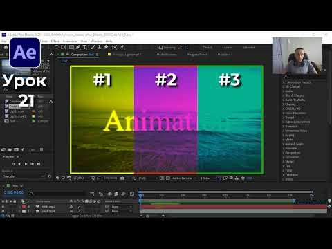 After Effects анимация ТЕКСТА ⏰ Эффекты и Шаблоны анимации. Presets Пресеты КУРС. Урок 21