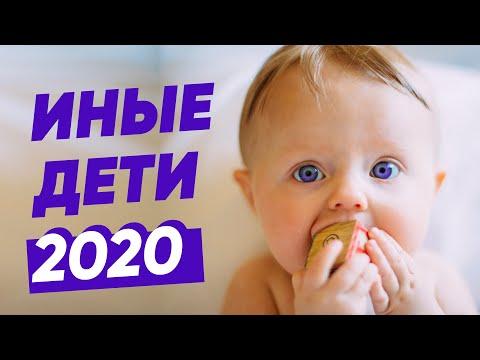 ДЕТИ РОЖДЕННЫЕ В 2020 ГОДУ