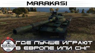 Где лучше играют на европейском сервере или на русском World of Tanks