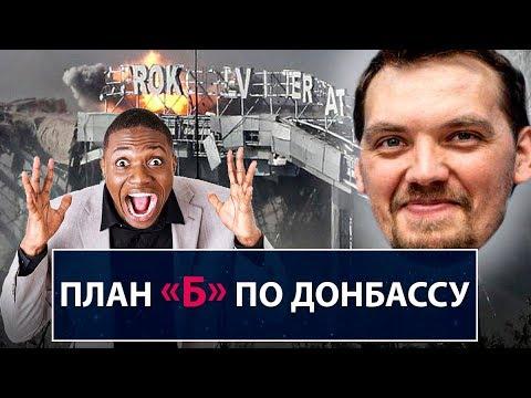 План «Б» по Донбассу – отдать России 3 миллиона граждан Украины - НеДобрый Вечер