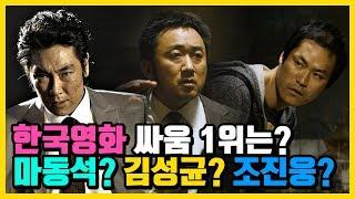 마동석 VS 김성균 VS 조진웅 누가 제일 싸움 잘할까??? 한국 영화 싸움 베스트!
