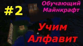 Майнкрафт Уроки - #2 Учим Алфавит (1 часть). Обучающее видео, игровой мультик для деток.